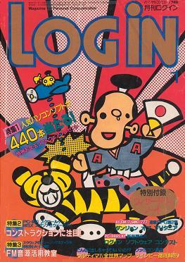 LOG8601.JPG